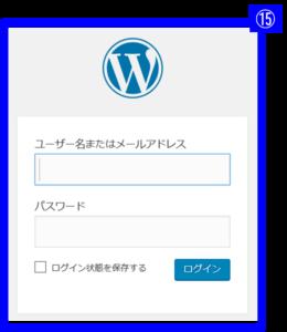 WordPressのインストール