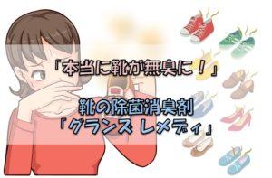 """靴のクサイ臭いを簡単に消臭できる""""魔法の白い粉""""【もう悩まない!】"""