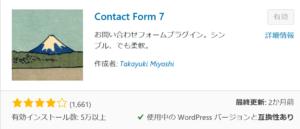 WordPressおすすめプラグイン