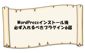 WordPressインストール後、必ず入れるべきプラグイン6選