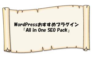 WordPressプラグイン「All in One SEO Pack」の導入方法