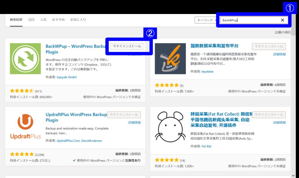 WordPressプラグイン「BackWPup」の導入方法