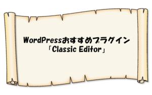 WordPressプラグイン「Classic Editor」の導入方法