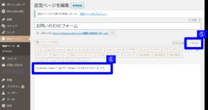 WordPressプラグイン「Contact Form 7」の導入方法