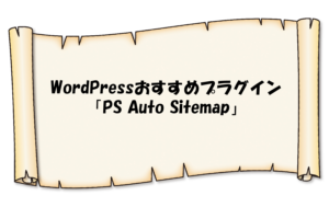 WordPressプラグイン「PS Auto Sitemap」の導入方法