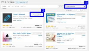 WordPressプラグイン「TinyMCE Advanced」の導入方法