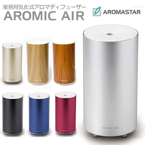お部屋の中をずっと、いい匂いにできる!アロミックエアーとは?