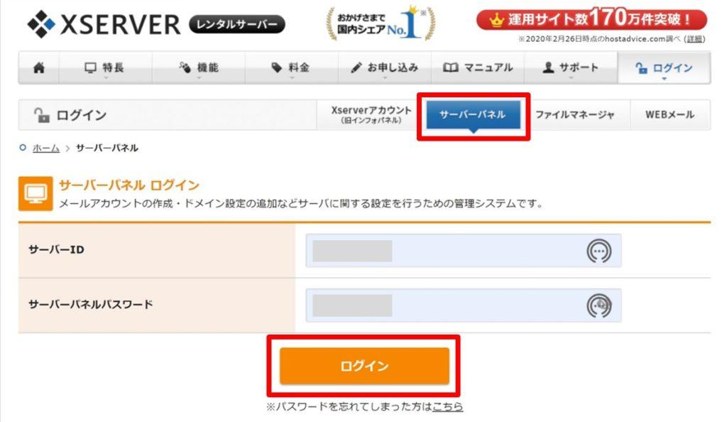 WordPressのアドレス変更後にログインできない場合の解決法