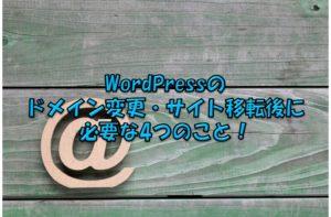 WordPressのドメイン変更・サイト移転後に必要な4つのこと!