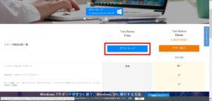 【解説】WindowsごとHDDからSSDにクローン換装する方法
