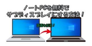 ノートPCをサブディスプレイ化!古いPCでも無料で行う方法【簡単】