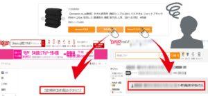 かんたんリンクで商品リンクが上手く表示されない原因と対処方法
