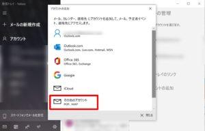 Windows10のメールアプリの同期エラーの解決方法!【画像解説】