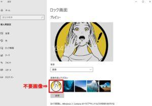 Windows10のロック画面の画像を削除する方法!【画像解説】
