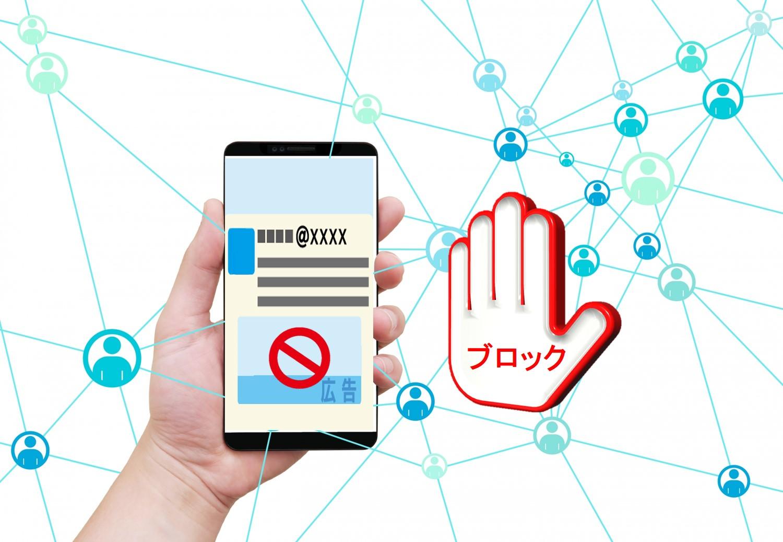 【Galaxy】スマホの広告がウザい・消せない時にブロックする方法!