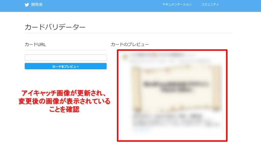 アイキャッチ画像の変更をtwitterの投稿に反映させる方法!