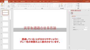 パワーポイントで画像背景・図形・文字を透過(透明化)する方法!