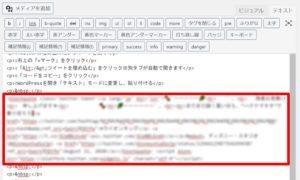 Twitterのツイートをブログに埋め込む方法と注意点!