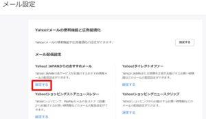 Yahooメールに届く迷惑な広告メールをすべて停止する方法!
